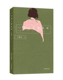严歌苓经典文集:一个女人的史诗