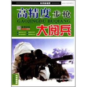 正版二手正版EA3007776 科学新视野--高精度步枪大阅兵(一版一印)崔钟雷9787547010006