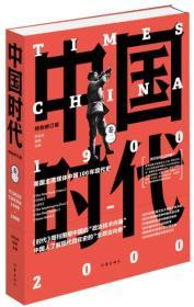 中国时代 师永刚 作家出版社 9787506388986