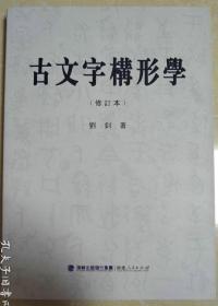 《古文字构形学》.