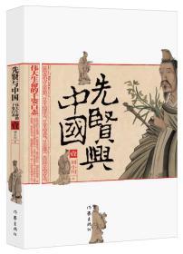 先贤与中国:伟大生命的千姿百态