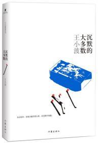王小波文集:沉默的大多数