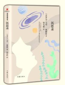 梁实秋典藏文集06:沉思录(精装)