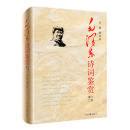 毛泽东诗词鉴赏(增订第2版)