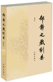 邹静之戏剧集(增补本) 9787506386333