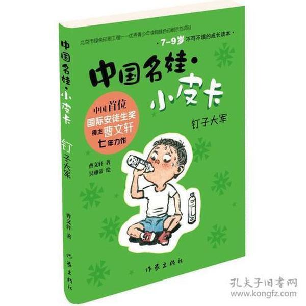 (19年教育部)(彩图版)中国名娃小皮卡:钉子大军