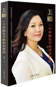16(叶梅)美卿*一个中国女子的创业奇迹