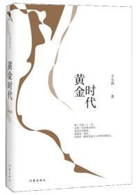 王小波时代三部曲:黄金时代