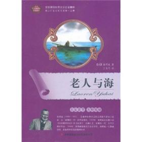 老人与海 (美)海明威 王肖竹 吉林出版集团有限责任公司 9787546354651