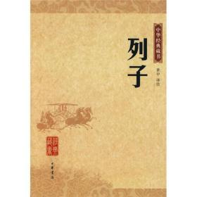 列子(中华经典藏书)
