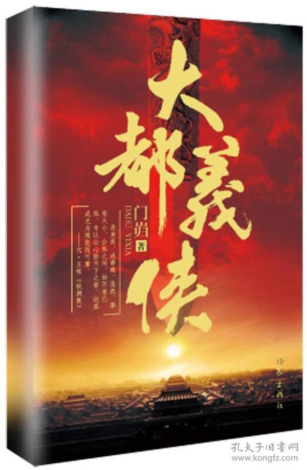 中国当代长篇小说:大都义侠