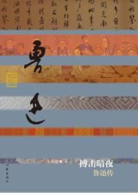 搏击暗夜(鲁迅传)/中国历史文化名人传