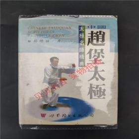 中国赵堡太极(书内有开胶)