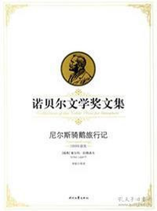 尼尔斯骑鹅旅行记-诺贝尔文学奖文集