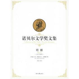 诺贝尔文学奖文集---明娜(全三册)