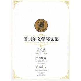 诺贝尔文学奖文集---大帆船·利害攸关·女当家人(全三册)