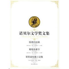 诺贝尔文学奖文集—倔强的姑娘·葡萄园看守 耶恩森短篇小说集(上下册)