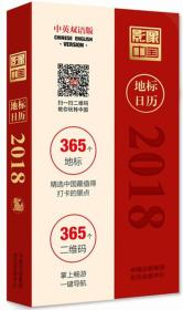 影像中国地标日历2018(中英双语)