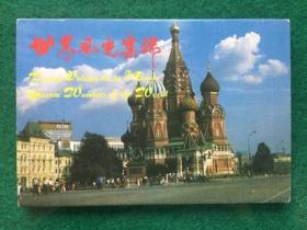 世界风光集锦  明信片  一套10张全 带封套    1977年出品  10品