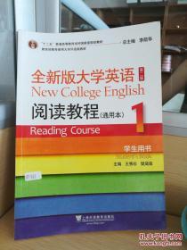 全新版大学英语第二版(十二五)阅读教程通用本1学生用书