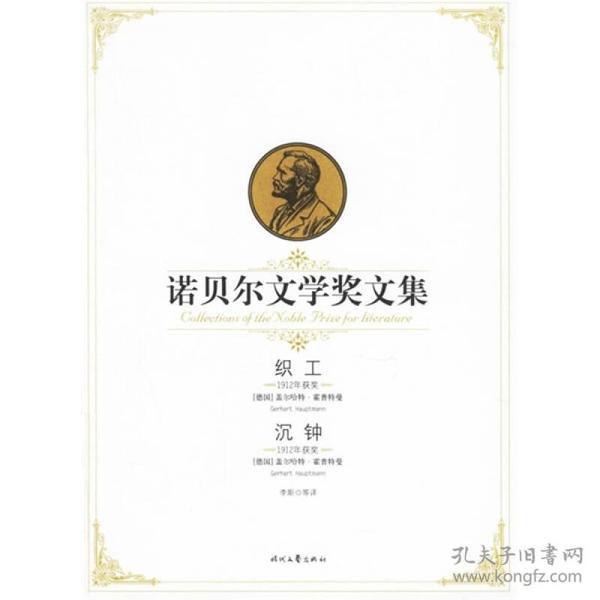 诺贝尔文学奖文集:织工沉钟