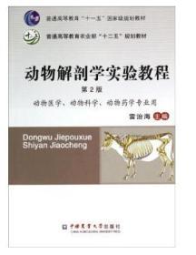 动物解剖学实验教程(第2版)/普通高等教育农业部十二五规划教材