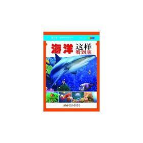 青少年读图学科学丛书:海洋这样看到底(彩图版)