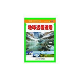 青少年读图学科学丛书:地球远看近看(彩图版)