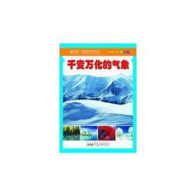 青少年读图学科学丛书:千变万化的气象(彩图版)