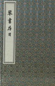 琴书存目(中国古琴谱丛刊 16开线装 全一函三册)
