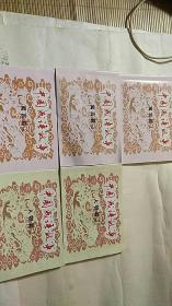 中国成语故事——寓言篇和人物篇,人物篇缺少第一本