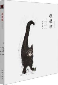 彩色绘图本:我是猫