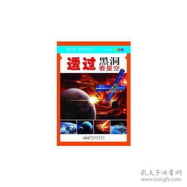 (四色)青少年读图学科学丛书——透过黑洞看星星