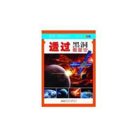 青少年读图学科学丛书:透过黑洞看星空(彩图版)