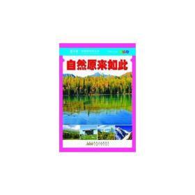 青少年读图学科学丛书-自然原来如此/新(彩图版)