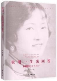 我用一生来回答:林微因的女人哲学