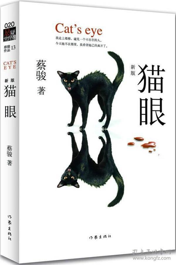 悬疑世界文库:蔡骏作品(13):猫眼