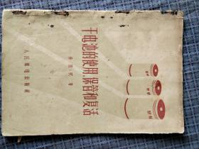 干电池的使用、保管和复活  (56年初版)