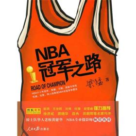 NBA冠军之路 专著 Road of champion 梁猛著 NBA guan jun zhi lu eng