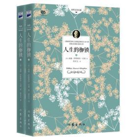 世界文学名著:人生的枷锁(全2册)