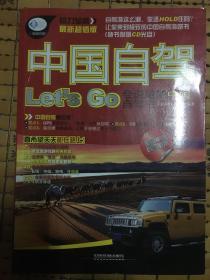 中国自驾Lets Go