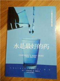 水是最好的药
