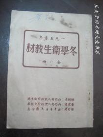 1950年《冬学卫生教材(全一册)》新华书店太原分店/发行