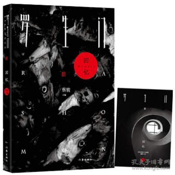 中国当代作品集:(中篇小说)罗生门·回忆