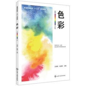 色彩(普通高等教育十三五规划教材)