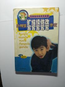 中国作文大厦品牌丛书 : 小学生分类作文大全  小学生 扩缩仿改写写写写写作文   花山文艺出版社