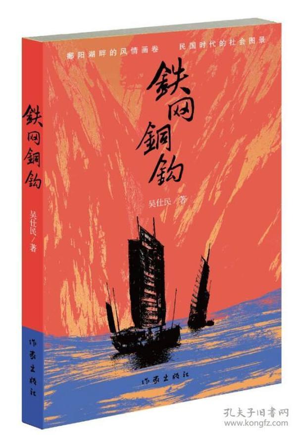 中国当代长篇小说:铁网铜钩