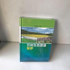 农村生态环境保护