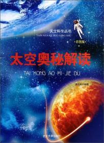 天文科学丛书-太空奥秘解读(彩图版)/新