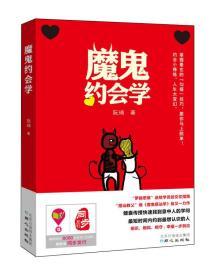 正版魔鬼约会学阮琦北京日报出版社9787547711484ai1
